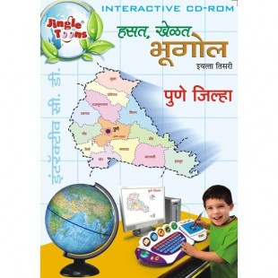 Pune Bhugol 3rd STD (Marathi)