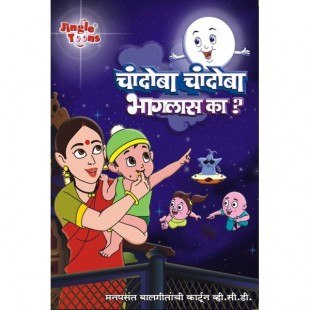 Chandoba Chandoba Bhaglas Ka (चांदोबा चांदोबा भागलास का)