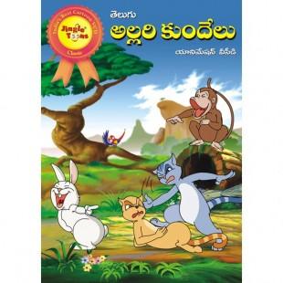 Alleru Kundalu (Telugu)