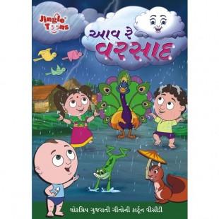 Aao Re Varsad (Gujarati)