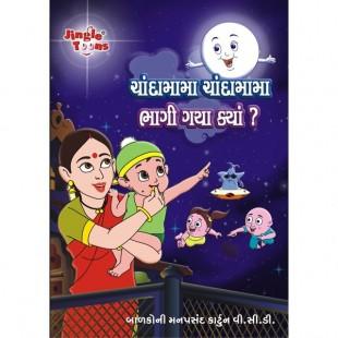 Chanda Mama Bhagi Gayo (Gujarati)