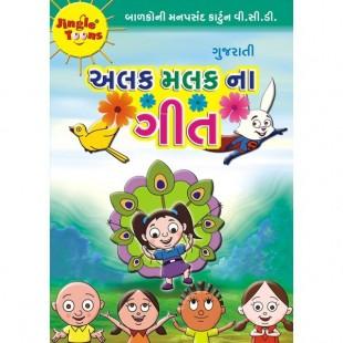 Alak Malak Geet (Gujarati)