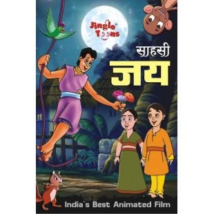 Sahasi Jay (Hindi)
