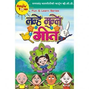 Nanhe Munne Geet (नन्हे मुन्ने गीत)