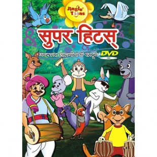 Super Hits (Marathi Balgeete DVD)