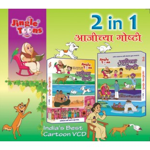 Aajichya Goshti Vol 1 & 2 आजीच्या गोष्टी भाग 1& 2 (Combo)