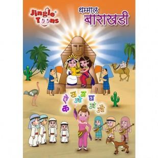 Dhamal Barakhadi DVD